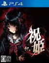 祝姫 - 祀 - PS4版