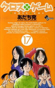 クロス・ゲーム(17) (少年サンデーコミックス) [ あだち充 ]
