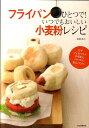【楽天ブックスならいつでも送料無料】フライパンひとつで!いつでもおいしい小麦粉レシピ [ 柳...