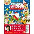 CD付 頭のいい子が育つ英語のうた ハッピークリスマスソング