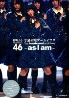 欅坂46今泉佑唯アーカイブス〜asIam〜