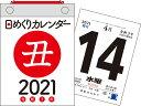 2021年 日めくりカレンダー A6【H3】 [ 永岡書店編