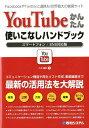 【楽天ブックスならいつでも送料無料】YouTubeかんたん使いこなしハンドブック(スマートフォン...