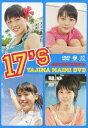 17's -SEVENTEEN'S- [ 矢島舞美 ]