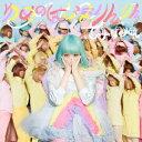 ゆめのはじまりんりん(初回限定盤 CD+DVD) [ きゃりーぱみゅぱみゅ ]