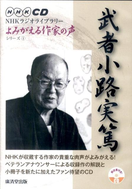 「武者小路実篤:よみがえる作家の声」の表紙