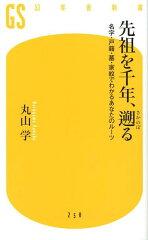【送料無料】先祖を千年、遡る [ 丸山学 ]