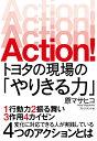 Action!トヨタの現場の「やりきる力」 [ 原マサヒコ ] - 楽天ブックス