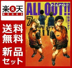 ALL OUT!! 1-7巻セット