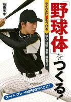 【バーゲン本】野球体をつくる!