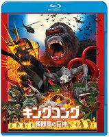 【楽天ブックス限定先着特典】キングコング:髑髏島の巨神 ブルーレイ&DVDセット(2枚組/デジタルコピー付)(初回仕様)(オリジナルポストカード付き)【Blu-ray】