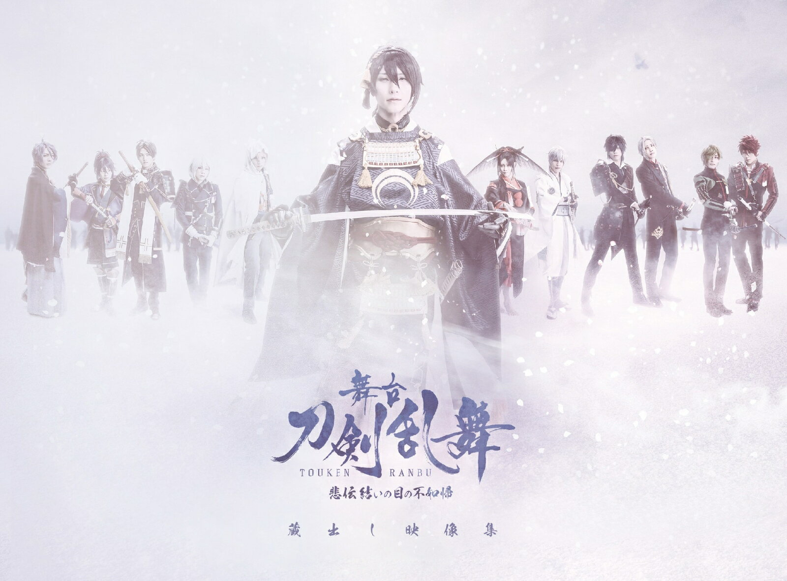 舞台『刀剣乱舞』蔵出し映像集 -悲伝 結いの目の不如帰 篇ー【Blu-ray】