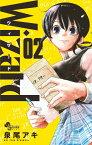 Wizard(2) (ゲッサン少年サンデーコミックス) [ 泉尾 アキ ]