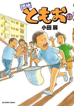 団地ともお(33) (ビッグ コミックス) [ 小田 扉 ]