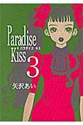 Paradise Kiss(3)