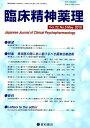臨床精神薬理(Vol.22 No.5(May) 特集:専攻医の間に身に着けるべき薬物治療技術