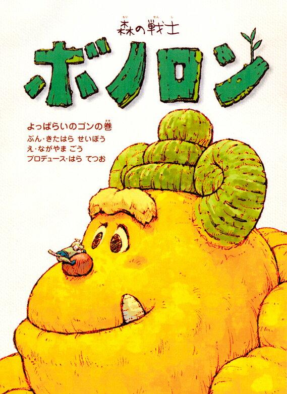 森の戦士ボノロン よっぱらいのゴン巻(2)画像