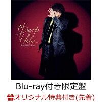 【楽天ブックス限定先着特典】Deep & Holic【Blu-ray付き限定盤】 (L判ブロマイド付き)