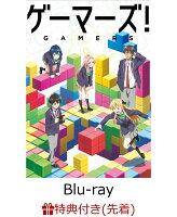 【先着特典】ゲーマーズ!Blu-ray BOX(生原画2枚セット付き)【Blu-ray】