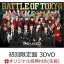 【楽天ブックス限定先着特典】BATTLE OF TOKYO TIME 4 Jr.EXILE (初回限定盤 CD+3DVD)(オリジナルチケットホルダー(グループ別全4種よりランダム1種)) [ GENERATIONS/RAMPAGE/FANTASTICS/BALLISTIK BOYZ from EX