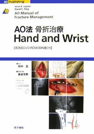AO法骨折治療hand and wrist [ ジェシー・B.ジュピター ]
