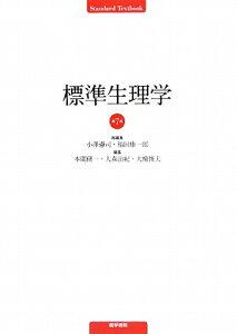 【送料無料】標準生理学第7版