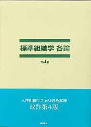 【送料無料】標準組織学(各論)第4版