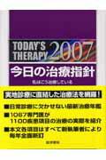 今日の治療指針(2007年版) [ 山口徹(医師) ]
