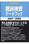 臨床検査デ-タブック(2007-2008) [ 黒川清 ]