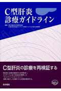 【送料無料】C型肝炎診療ガイドライン