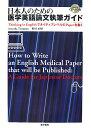 【送料無料】日本人のための医学英語論文執筆ガイド