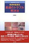 皮膚のトラブル解決法 皮膚科医直伝 (総合診療ブックス) [ 中村健一 ]