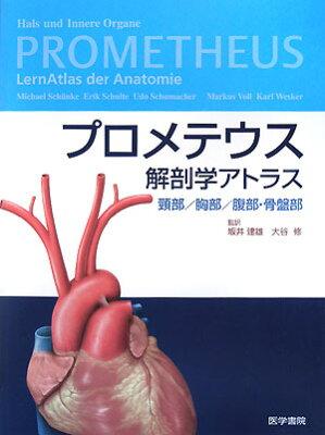 【送料無料】プロメテウス解剖学アトラス(頚部/胸部/腹部・骨盤部)