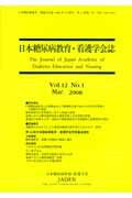 日本糖尿病教育・看護学会誌(第12巻第1号)