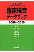 臨床検査データブック(2009-2010) [ 黒川清 ]