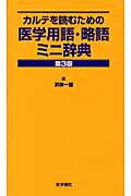 【送料無料】カルテを読むための医学用語・略語ミニ辞典第3版 [ 浜家一雄 ]