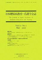 日本糖尿病教育・看護学会誌(第13巻第1号)