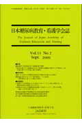 日本糖尿病教育・看護学会誌(第13巻第2号)