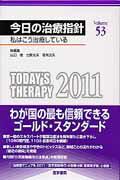 今日の治療指針(2011年版) [ 山口徹(医師) ]
