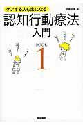 【送料無料】認知行動療法入門(BOOK 1)