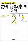 【送料無料】認知行動療法入門(BOOK 2)