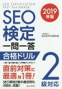 SEO検定一問一答合格ドリル2級対応(2019年版) [ 全日本SEO協会 ]