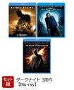 【セット組】ダークナイト<3部作>【Blu-ray】 [ クリスチャン・ベール ]