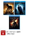 【セット組】ダークナイト<3部作>【Blu-ray】