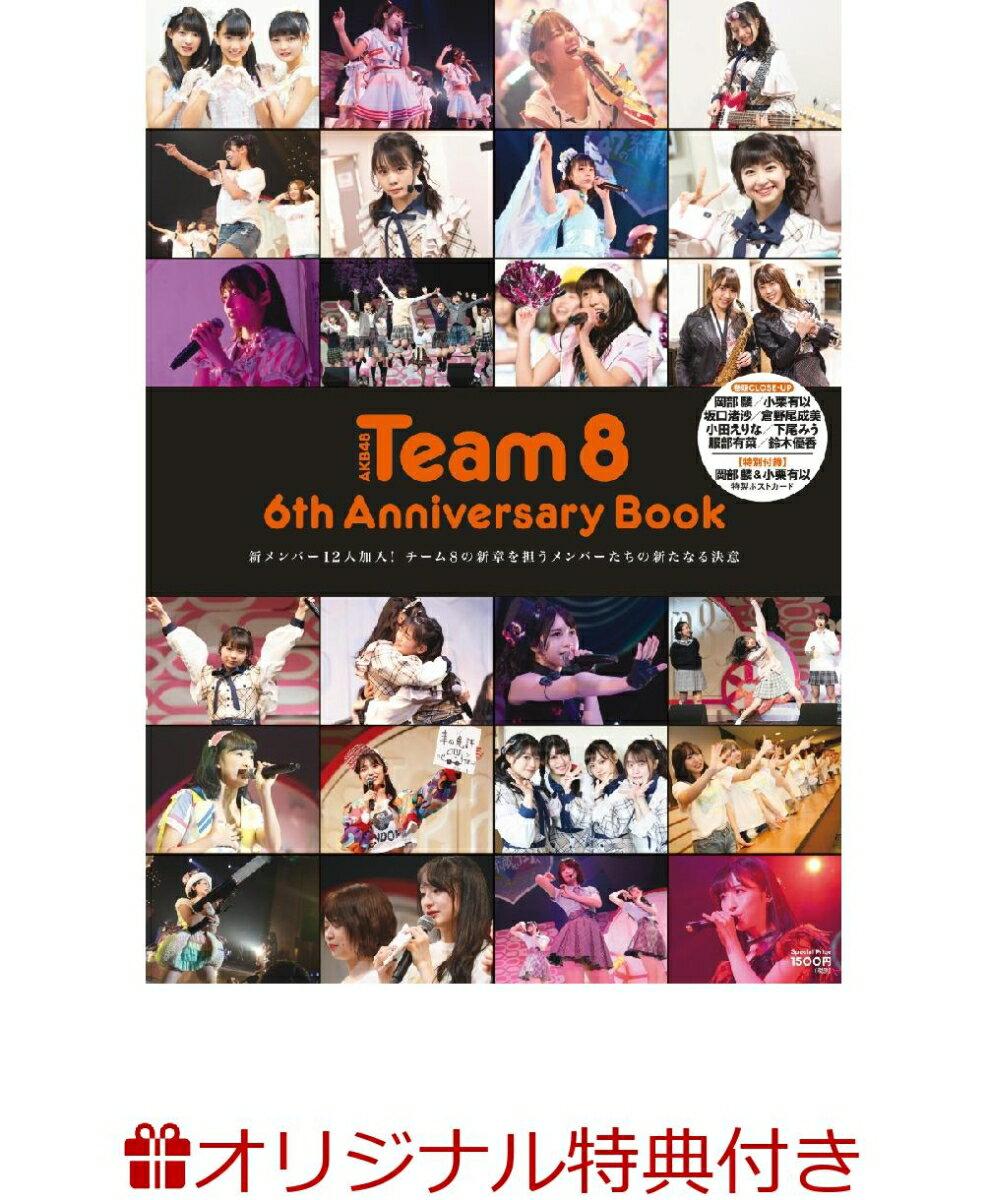 【楽天ブックス限定特典付き】AKB48 Team8 6th Anniversary book