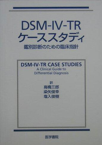 DSM-4-TRケーススタディ [ アレン・フランシス ]