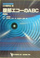 腹部エコーのABC第2版