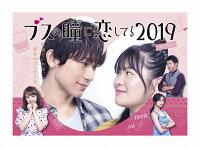 ブスの瞳に恋してる2019 The Voice【Blu-ray】