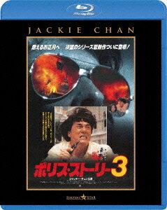 【楽天ブックスならいつでも送料無料】ポリス・ストーリー3 <完全日本語吹替版>【Blu-ray】 [...