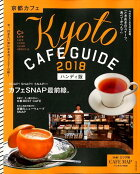 京都カフェハンディ版(2018)